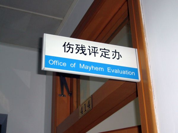 The picture - Office of Mayhem Evaluation - is by xiaming and is reproduced here under a Creative Commons Attribution-Non-Commercial-Share Alike 2.0 Generic licence. Flickr: